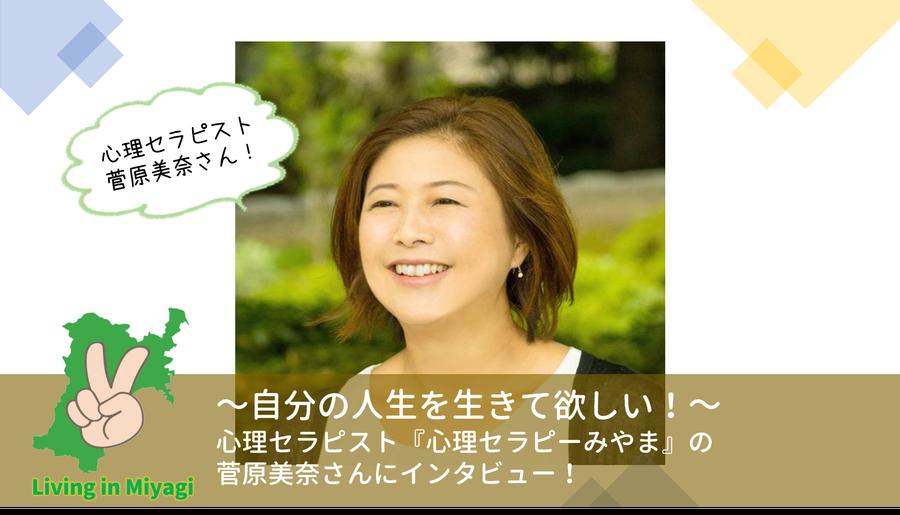 自分の人生を生きて欲しい!心理セラピーみやまの菅原美奈さんインタビュー