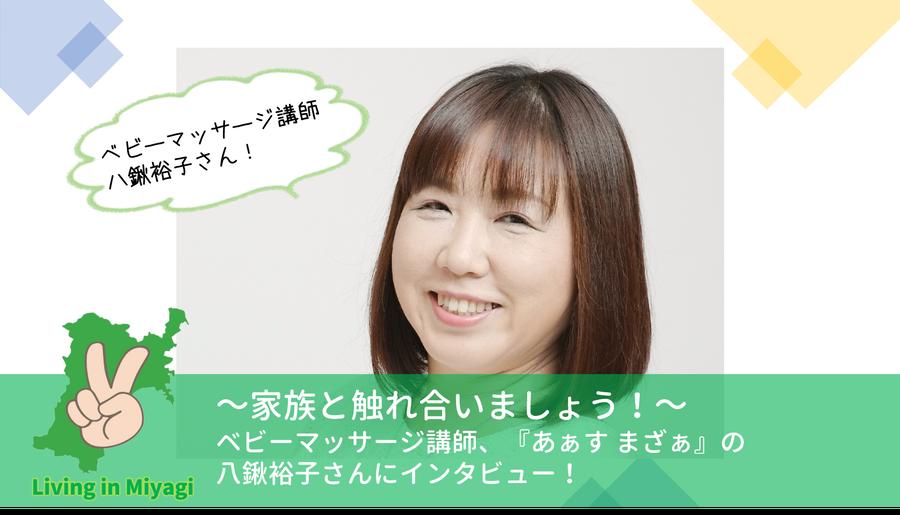 家族と触れ合いましょう!あぁすまざぁの八鍬裕子さんインタビュー