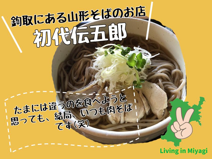 初代伝五郎で山形蕎麦を食べよう!歴史ある古民家で特別な時間を!