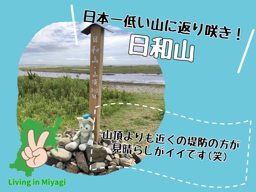 【宮城野区】日本一低い山『日和山』!登頂証明書もいただきました!
