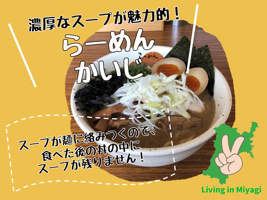 らーめん かいじ泉店の濃厚らーめんを食べたらスープが残らなかった!麺に絡みつくスープのうま味が最高!