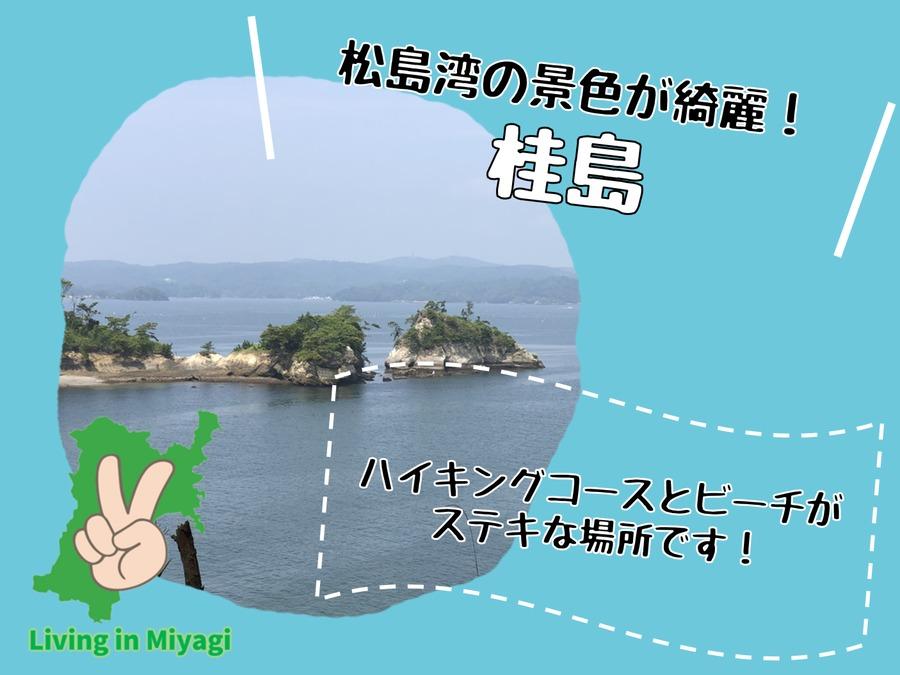 桂島でハイキングと海水浴!浦戸諸島の中で最も楽しめる場所!