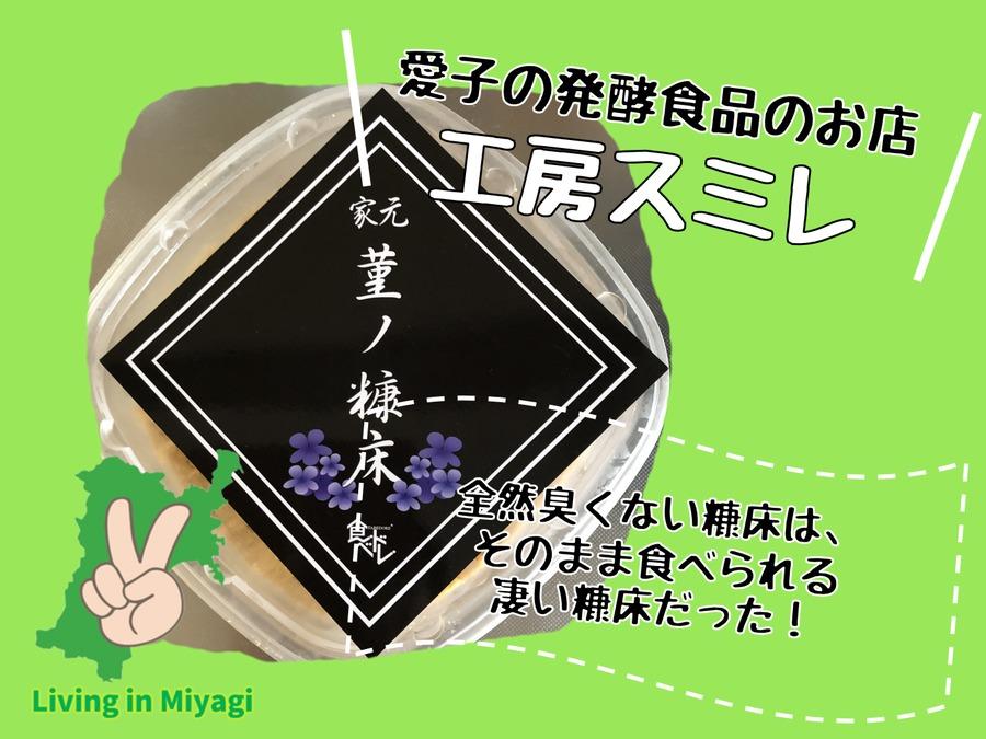 Sumire(工房スミレ)の糠床!そのまま食べられるクセの無い味にびっくり!