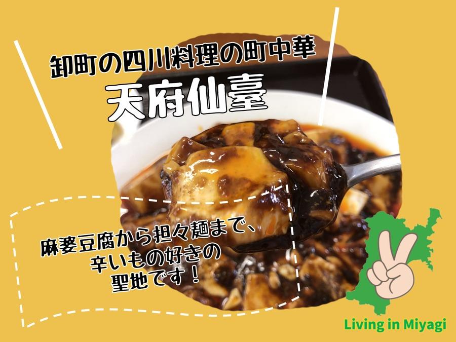 中国四川料理 天府仙臺の麻婆豆腐は辛美味い!四川料理が美味しい町中華!