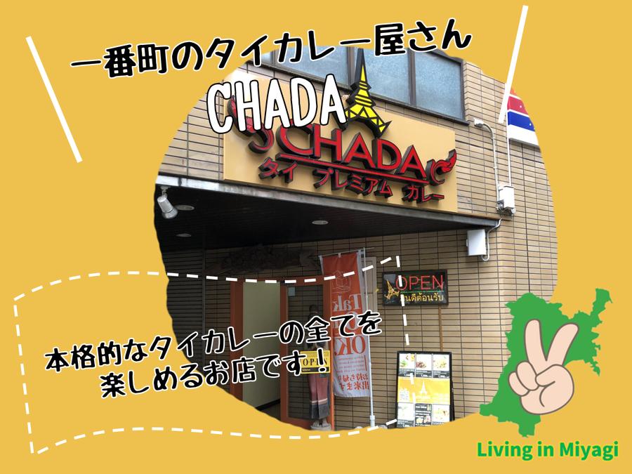 CHADA(チャダー)でカレーランチを食べました!それは日本人が大好きなタイカレーでした!