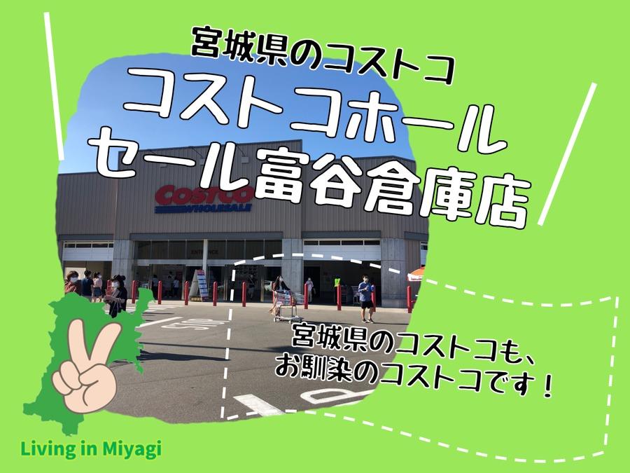 コストコホールセール富谷倉庫店!宮城のコストコは広くて快適です!