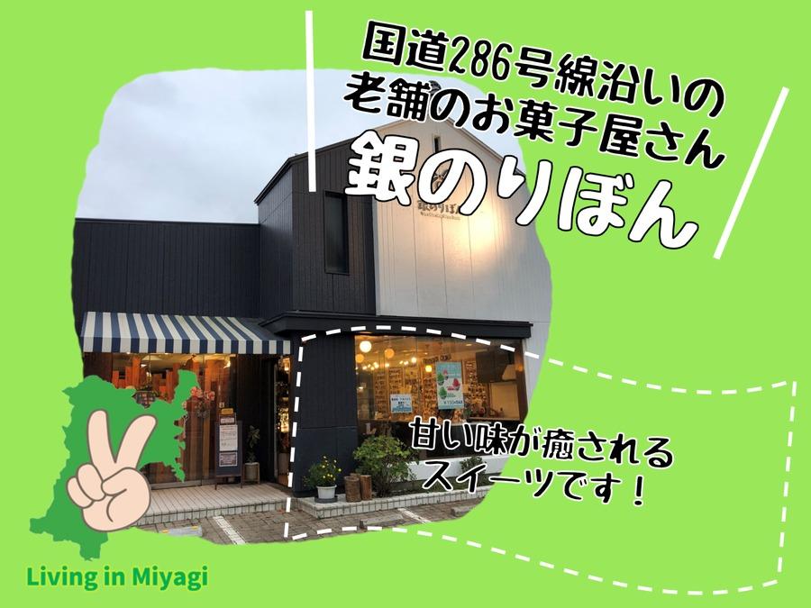 銀のりぼんは仙台で愛される老舗のお菓子屋さん!甘い味に癒されてみました!
