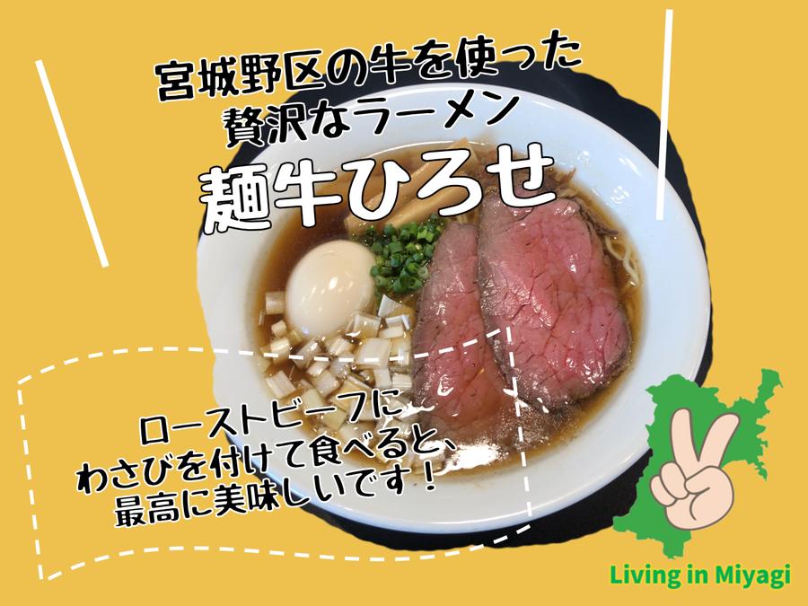 麺牛ひろせの特製牛そば!ローストビーフの贅沢ラーメンは最高!