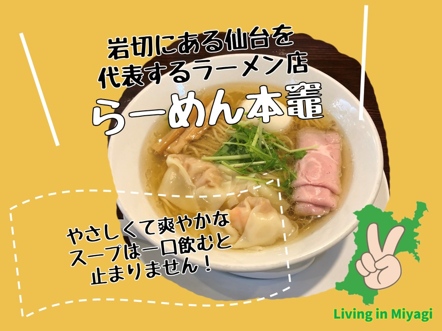 らーめん本竈の塩海老わんたん麺!透き通るスープとプリッとしたわんたんの相性抜群!