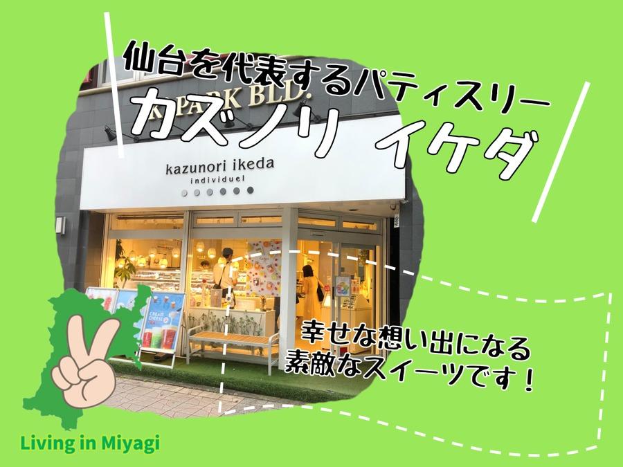 カズノリ イケダ(kazunori ikeda individuel)定禅寺通り店!仙台が誇るパティスリーに行ってきた!