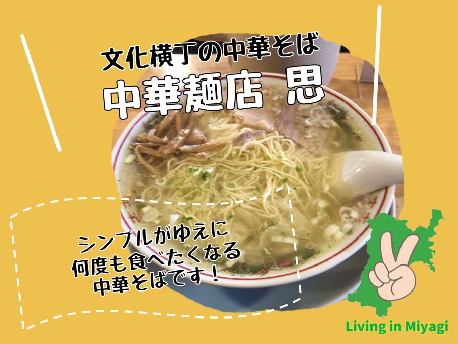 中華麺店 思は文化横丁のラーメン屋さん!近くに来ると食べてしまいます!
