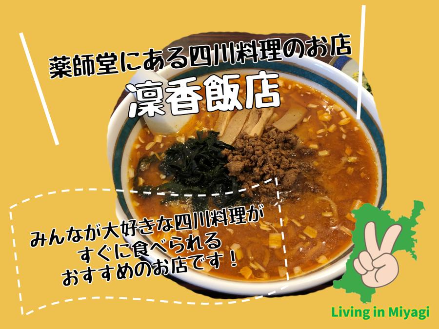 凜香飯店は本格的な四川料理のお店!辛さとコクが癖になる担々麺でした!