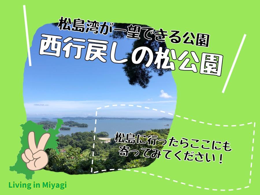 西行戻しの松公園は絶景の見晴らし!松島行くならこの風景は外せない!