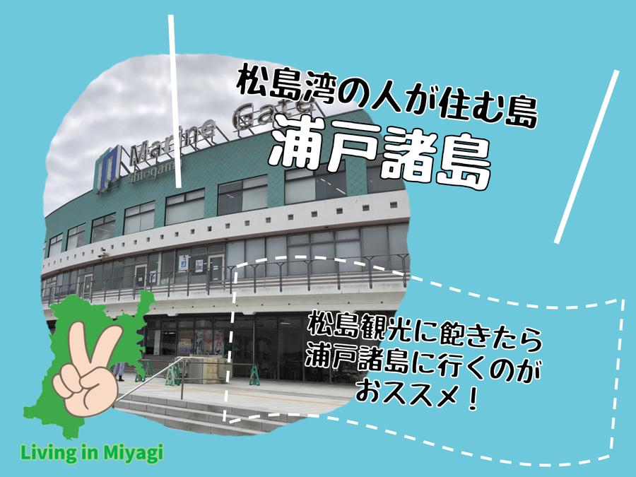 浦戸諸島は癒しのスポット!松島観光に飽きたら浦戸諸島がおススメ!