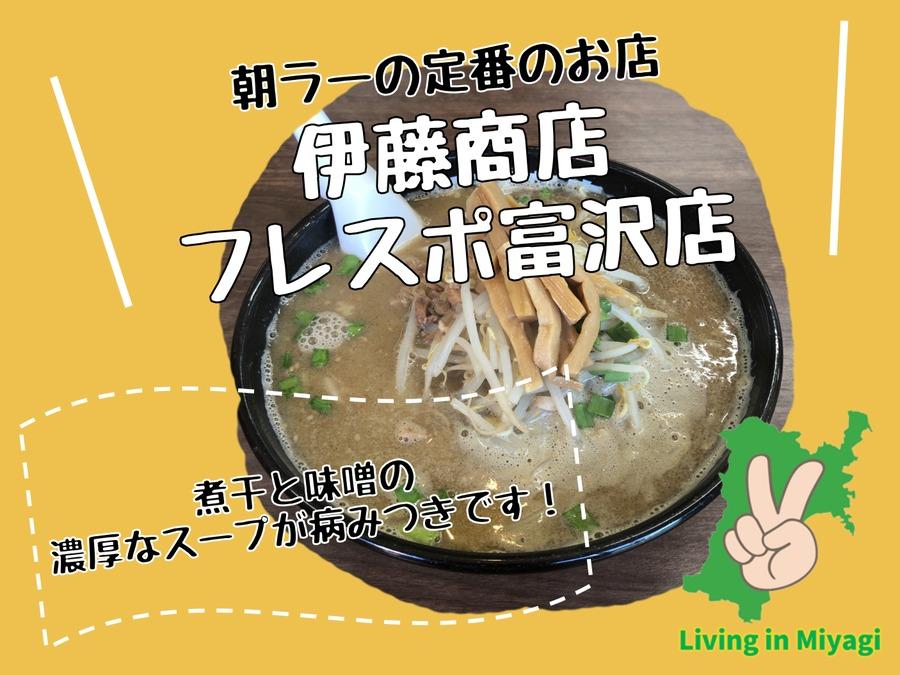 伊藤商店フレスポ富沢店の極にぼ味噌ラーメン!煮干の香りと味噌の濃さに病みつきです!
