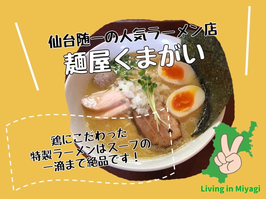 麺屋くまがいの特製濃厚塩鶏そば!マイルドで濃厚なスープが最高でした!