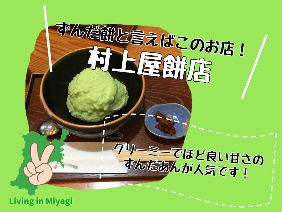 村上屋餅店のづんだ餅は仙台を代表する味!これを食べずにずんだ餅は語れない!