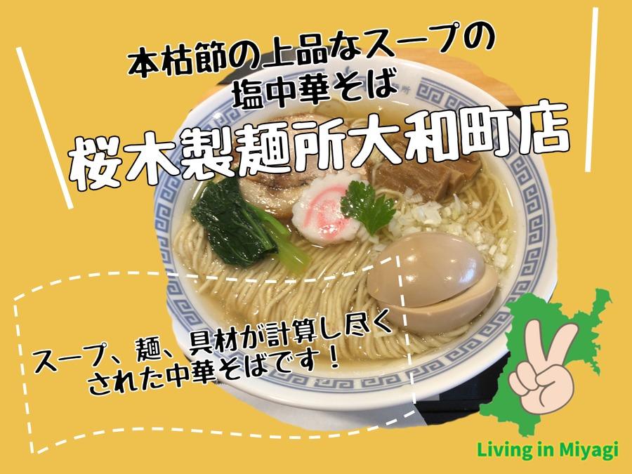 桜木製麺所(大和町店)で味玉支那そばを食べました!営業時間やアクセスなどの情報もお伝えします!