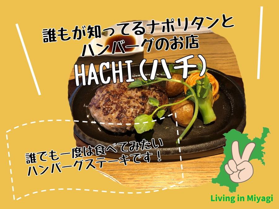 HACHI(ハチ)長町店のプレミアムビーフステーキハンバーグ!こんな贅沢な物を食べていいんでしょうか♪