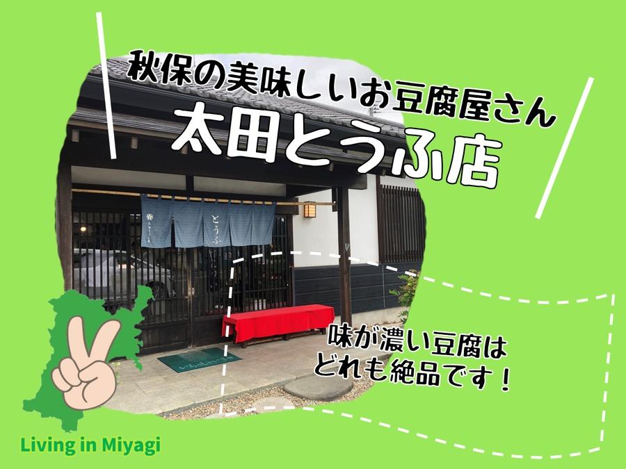 太田とうふ店は三角油揚げとざる豆腐がウマい!秋保の素敵なお豆腐屋さんに行ってきました!