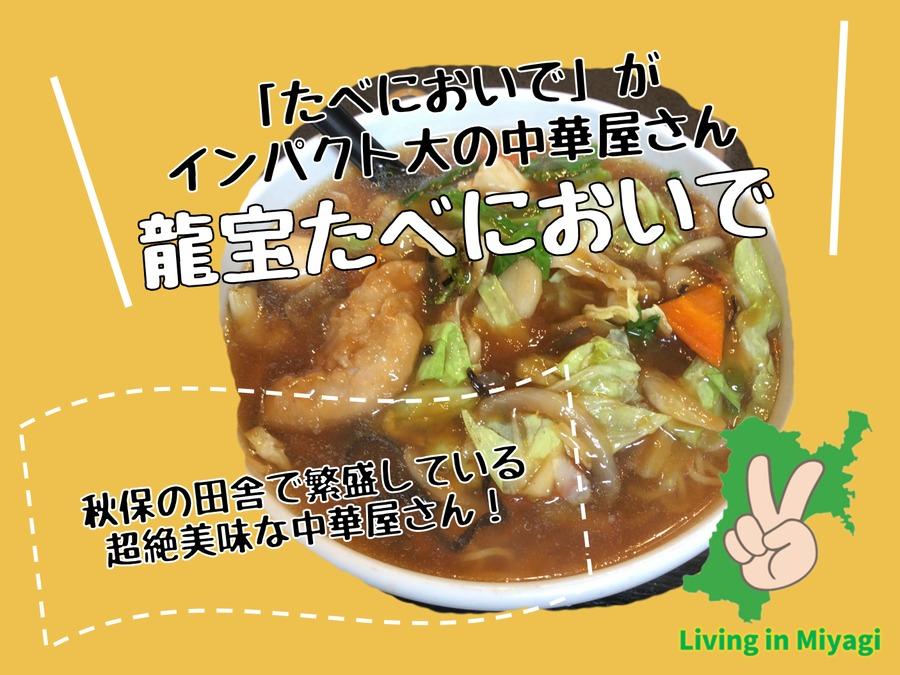 龍宝たべにおいではメチャクチャ美味しい中華料理屋さん!広東麺が超絶美味でした!