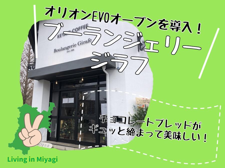 【祝開店】ブーランジェリージラフは相変わらずの美味しさ!チョコレートブレッドがおすすめ!