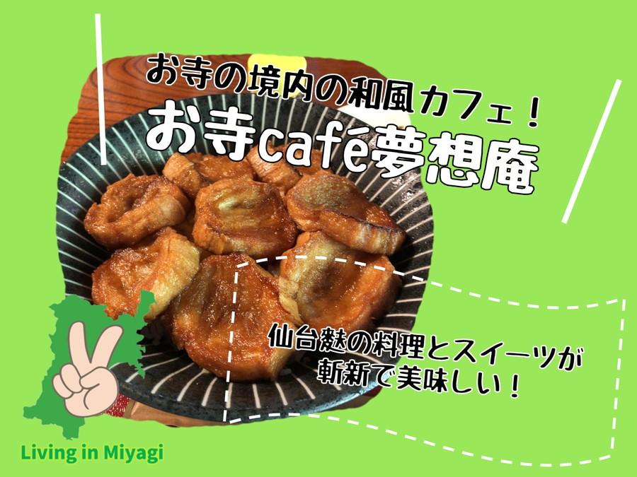 お寺cafe夢想庵は素敵な超穴場カフェ!仙台麩料理が絶品です!