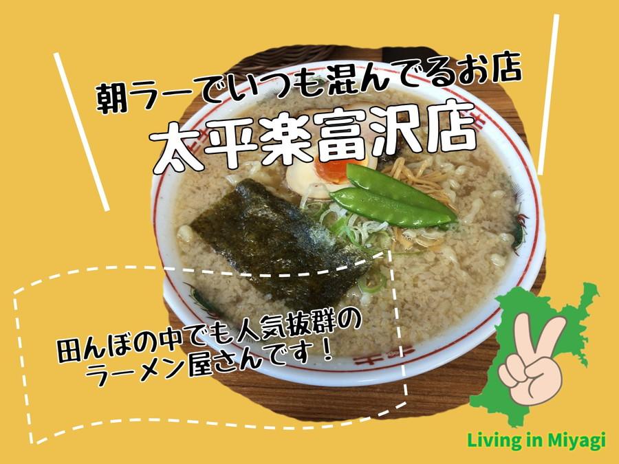 太平楽(富沢店)の朝ラーメンを食べてきた!田んぼの中の人気のお店!